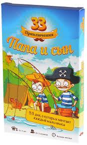 <b>Magellan</b> Настольная игра <b>33 приключения</b> Папа и сын — купить ...