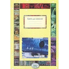 <b>Стрекоза Книга</b> для записей Времена года - Акушерство.Ru