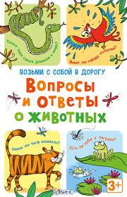 <b>Робинс Обучающая</b> игра <b>Вопросы</b> и ответы о животных, Саймон ...