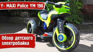 <b>Детский мотоцикл на аккумуляторе</b> Y- MAXI Police YM 198 ...