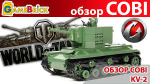 <b>COBI</b> КОБИ WORLD OF TANKS WOT танк KV-2 КВ-2 ЛЕГО LEGO ...