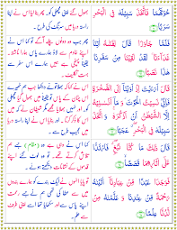 surah kahf or listen it online page 2 of 3 quran o sunnat pages 1 2 3