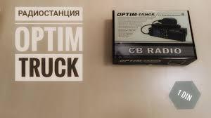 <b>Радиостанция Optim Truck</b> для установки в нишу 1 Din - YouTube