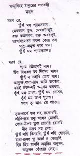 smaraka grantha rabindranath as a poet bhanu singha contd  help was taken from the essay written by sushil roy in jiban smriti in 1874 he completed a long poem in the maithili style pioneered by vidyapati