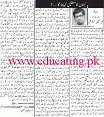 essay role of media in pakistanurdu essay role of media in pakistan