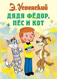 """Книга """"<b>Дядя Федор</b>, пес и <b>кот</b>"""" — купить в интернет-магазине ..."""