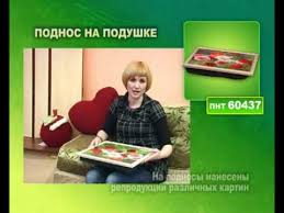 <b>Поднос</b> c <b>подушкой</b> www.kars.ru - YouTube