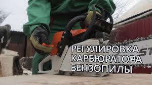 Как отрегулировать карбюратор бензопилы - Обслуживание ...
