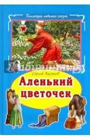 <b>Сергей</b> Аксаков: Аленький цветочек, Аксаков <b>Сергей</b> Тимофеевич ...