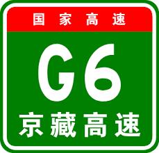 G6 Beijing–Lhasa Expressway