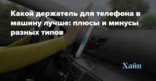 Какой <b>держатель для телефона в</b> машину лучше: плюсы и ...