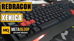<b>Redragon Xenica</b> обзор <b>клавиатуры</b> - YouTube