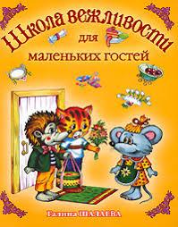 <b>Школа вежливости для маленьких</b> гостей - Шалаева Г.П., Купить ...