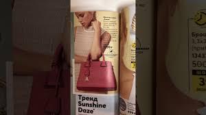 Женская <b>сумка</b> «<b>Амели</b>», Avon - YouTube