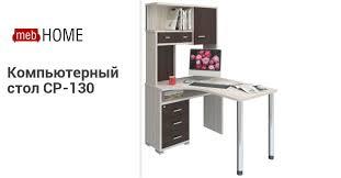 <b>Компьютерный стол СР</b>-<b>130</b>. Купите в mebHOME.ru!   <b>Мэрдэс</b>