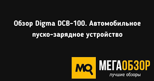 Обзор <b>Digma</b> DCB-100. Автомобильное пуско-<b>зарядное устройство</b>