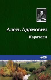 <b>Алесь Адамович</b>, <b>Каратели</b> – читать онлайн полностью – ЛитРес