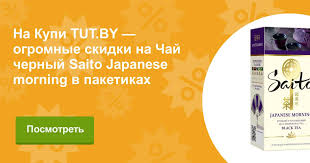Купить <b>Чай черный Saito Japanese</b> morning в пакетиках в Минске ...