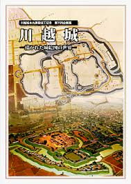 「河越城」の画像検索結果