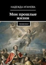 Мои прошлые жизни - купить книгу в интернет магазине, автор ...