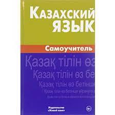<b>Шахатова К.: Казахский язык</b>. Самоучитель 2-е изд: купить книгу ...