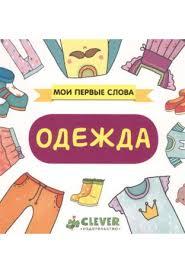 Книга <b>Одежда</b> - купить в книжном интернет-магазине по цене ...
