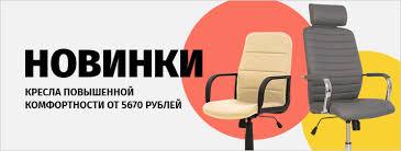 <b>Офисные кресла</b> и стулья – купить по выгодной цене в интернет ...
