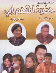 Hadret El-Motham Abi حضرة المتهم ابى