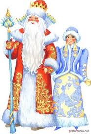 Image result for images of father frost and the snow maiden