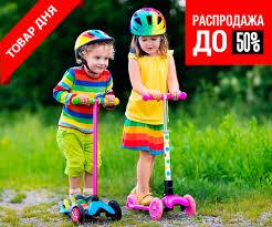 <b>Самокаты</b> детские <b>3</b>-<b>х колесные</b> от 1290 руб. купить в Санкт ...