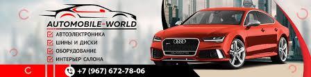 Automobile-World интернет-магазин автотоваров | ВКонтакте