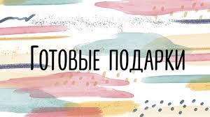Товары Зан-Зан | Иностранные сладости и подарки – 917 ...