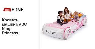 <b>Кровать машина ABC King Princess</b> — купить недорого в ...