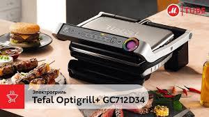 Обзор с экспертом <b>электрогриля Tefal</b> Optigrill+ GC712D34 ...