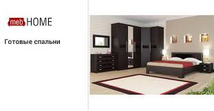 Готовые спальни — Готовые <b>комплекты мебели для</b> спальни в ...