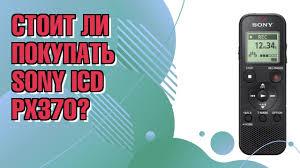 Обзор: Цифровой <b>диктофон Sony ICD-PX370</b> - YouTube