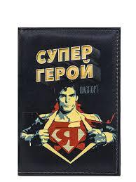 """Обложка для паспорта """"Супергерой"""" <b>Kawaii Factory</b> 7776236 в ..."""