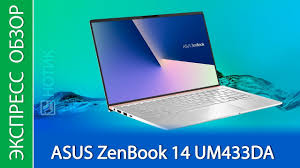 Экспресс-обзор <b>ноутбука ASUS ZenBook</b> 14 <b>UM433DA</b> - YouTube