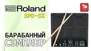 Перкуссионный <b>сэмплер ROLAND SPD-SX</b> - YouTube