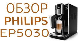 <b>Кофемашина Philips EP5030</b> - YouTube