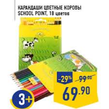 <b>Карандаши</b> цветные Коровы <b>SCHOOL POINT</b>, 18 цветов - Акция в ...