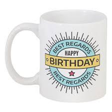 <b>Кружка Happy Birthday</b> #2179137 в Москве – купить <b>кружку</b> с ...