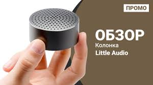 <b>Колонка Xiaomi Little Audio</b> - Промо обзор! - YouTube