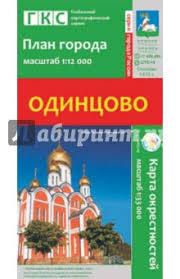 "Книга: ""<b>Одинцово</b>. <b>План города</b> + карта окрестностей"". Купить ..."
