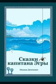 <b>Сказки капитана Эгры</b>. Первое плаванье, <b>Демченко Оксана</b>