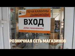 Магазин печей для <b>бани</b> и дома, котлов и дымоходов «Печи ...