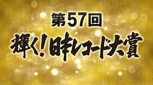 「日本レコード大賞2015」の画像検索結果