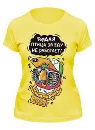 Женские <b>футболки</b>