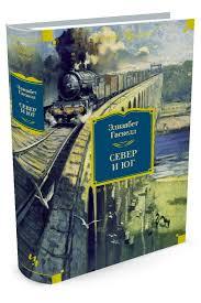 """Книга """"<b>Север</b> и Юг"""" – купить книгу с быстрой доставкой в ..."""