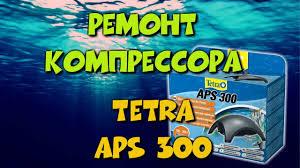 <b>Ремонт компрессора Tetra</b> APS 300 - YouTube